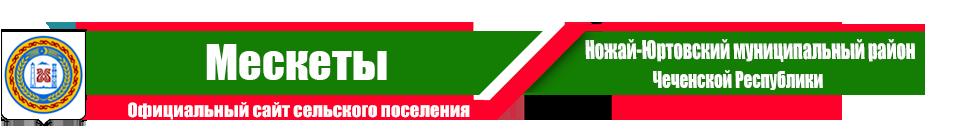 Мескеты | Администрация Ножай-Юртовского района ЧР